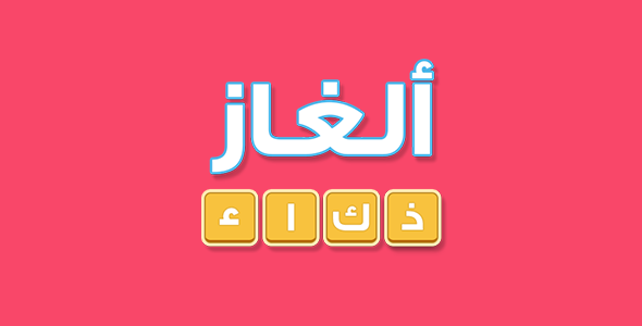 ✌Word/Picture Brain Puzzle Nulled